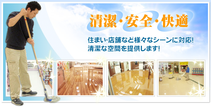 HOME ハウスクリーニング おそうじ 香川県高松市