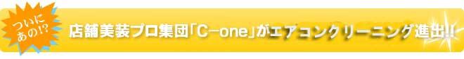 ついにあの!?店舗美装プロ集団「C-one」がハウスクリーニングに進出!!
